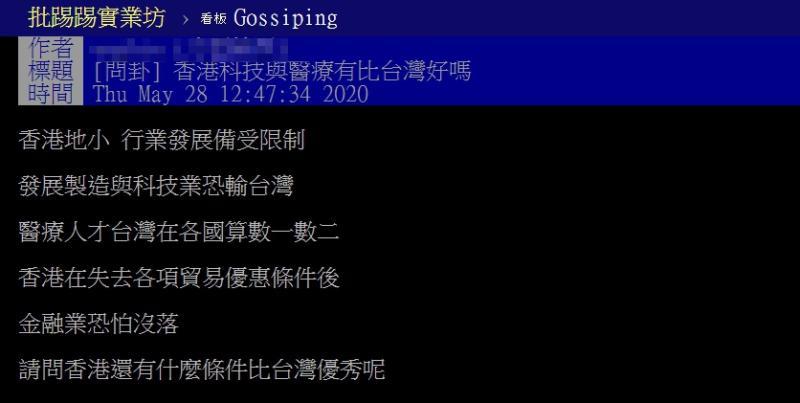 ▲網友詢問香港與台灣兩者產業優異程度。(圖/翻攝自