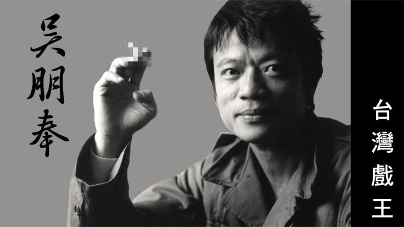 各界慟送影帝最後一程!<b>吳朋奉</b>樹葬「長眠台灣土地」