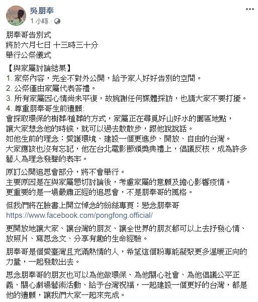 ▲吳朋奉生前是個愛臺灣且充滿熱情的人。(圖/吳朋奉臉書)