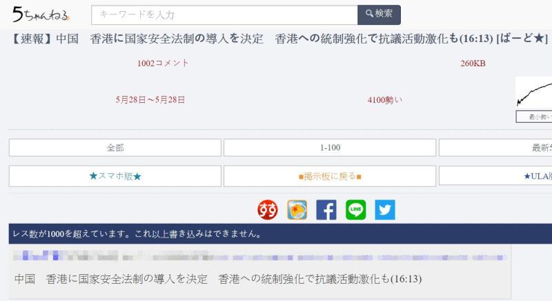 ▲港版國安法通過的消息,也被傳至日本論壇《