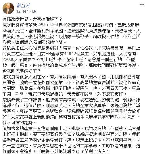 ▲謝金河發文全文。(圖/翻攝自謝金河臉書)