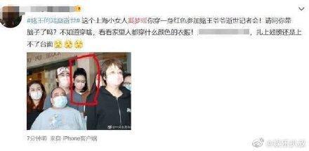 ▲奚夢瑤(紅圈處)遭網友批評對過世長輩不敬。(圖/翻攝自微博)