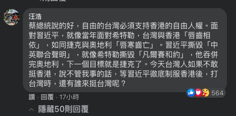 ▲汪浩留言全文。(圖/翻攝自蔡英文臉書)