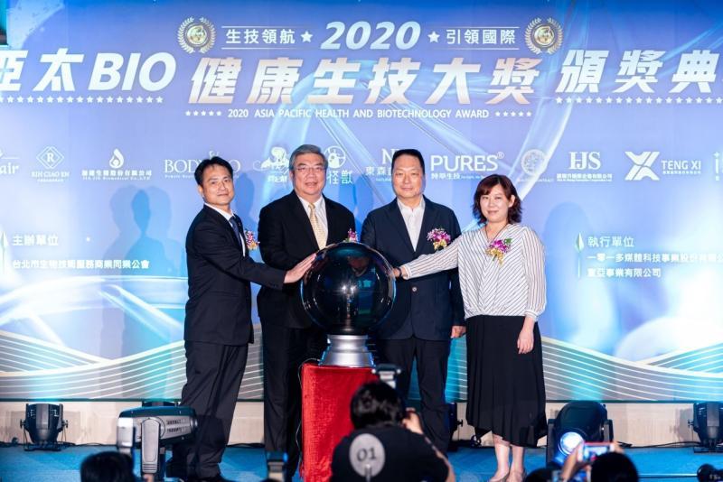 2020<b>亞太</b>BIO健康生技大獎 台灣產業榮耀盛典