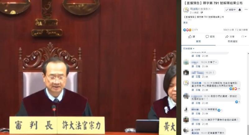 ▲司法院今日宣布通姦罪違憲。(圖/翻攝自司法院臉書直播)
