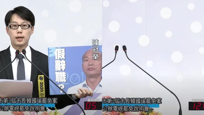 公辦罷免電視說明會 韓國瑜又「落跑了」