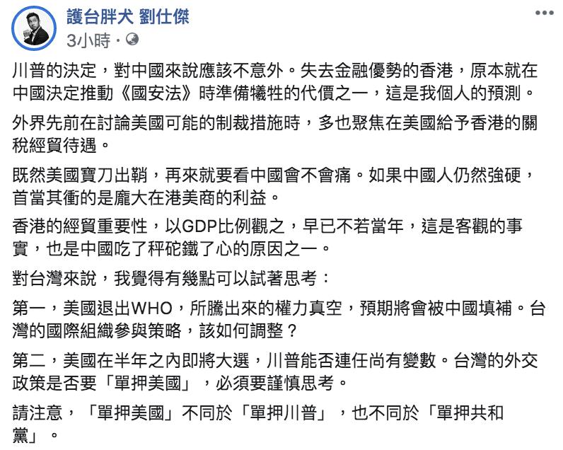 ▲劉仕傑認為台灣的外交政策是否要「單押美國」,必須謹慎思考。(圖/翻攝自護台胖犬劉仕傑臉書粉專)