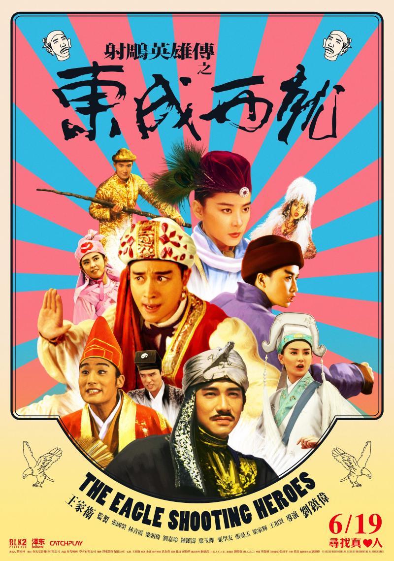 ▲不敗喜劇神片《射鵰英雄傳之東成西就》。(圖/CATCHPLAY)