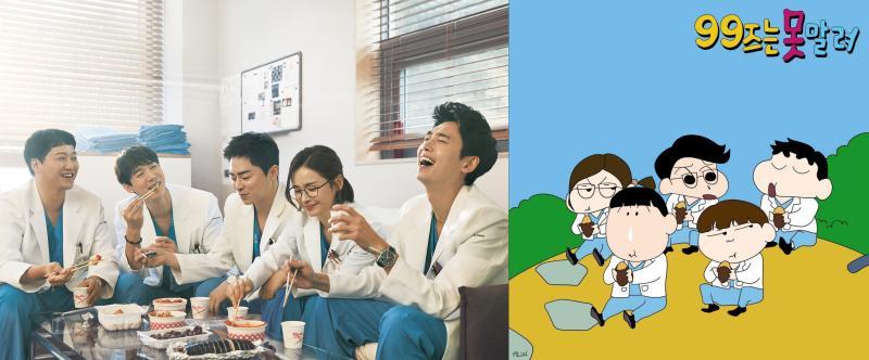 ▲春日部防衛隊(左)飾演律帝醫院5人幫。(圖/翻攝kangggjju