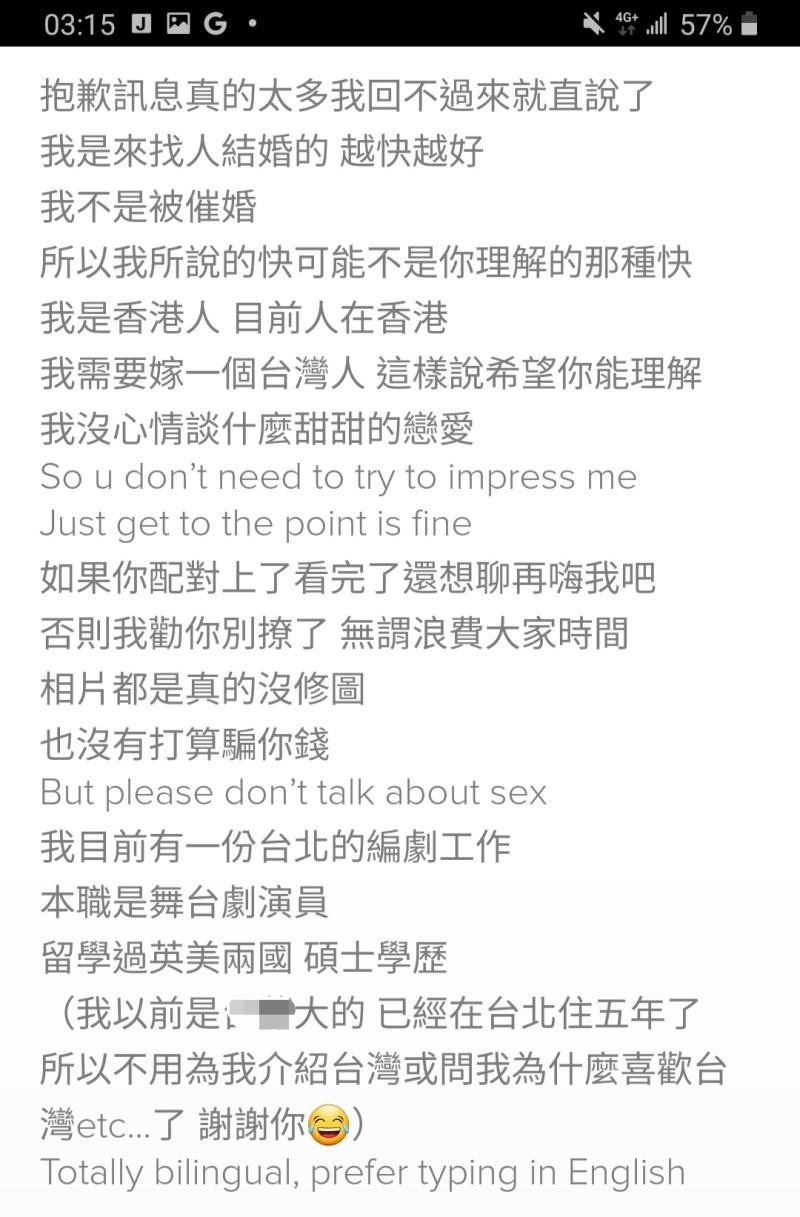 ▲香港正妹在交友軟體上的自介內容。(圖/翻攝自