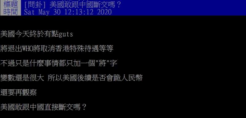 ▲網友提問,美國敢跟中國斷交嗎?(圖/翻攝