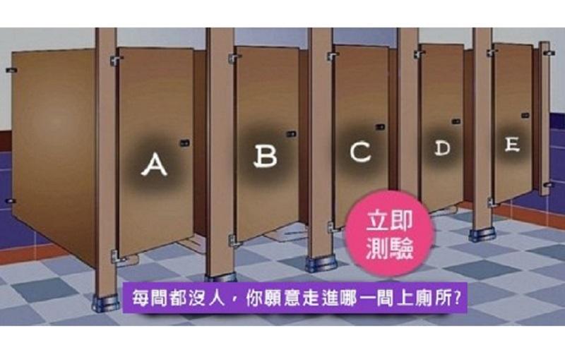 直覺選出最想走進哪間上廁所?測你的「內心抗壓指數」