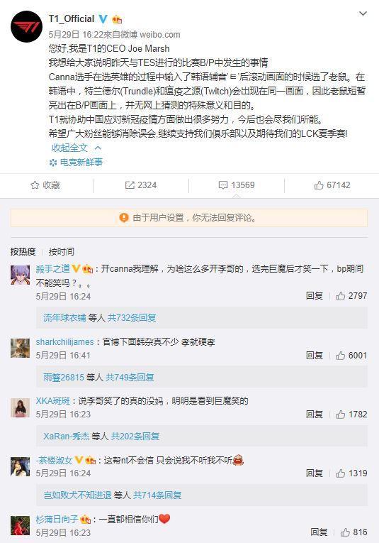 ▲T1在微博上做出回應。