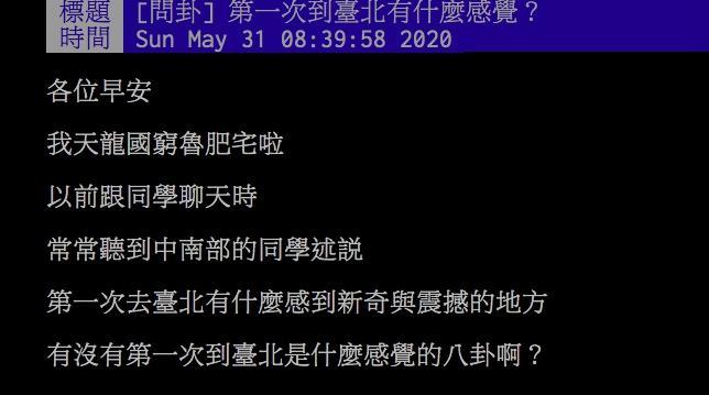 ▲網友討論第一次到台北市什麼感覺。(圖/翻攝PTT)