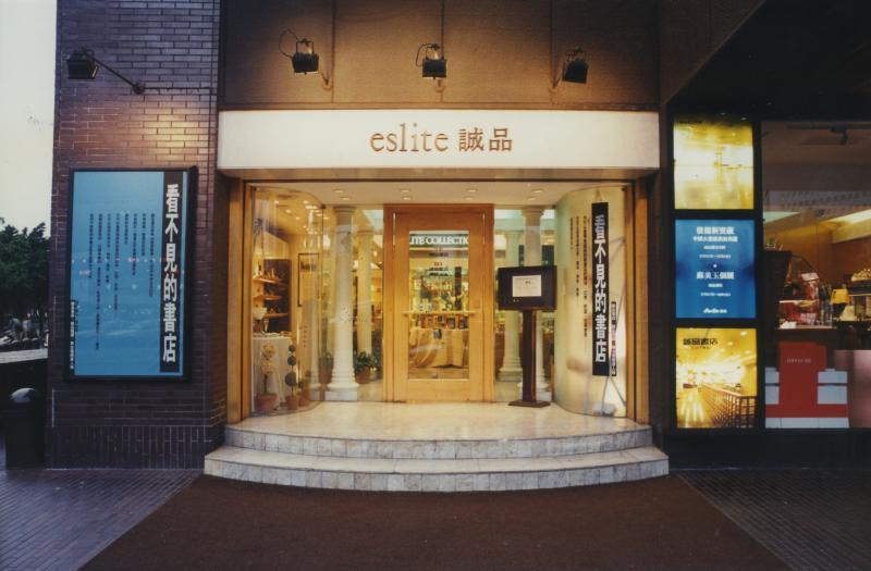 ▲誠品書店,1989年由台北仁愛路圓環的人文藝術書店開始。(圖/誠品提供)