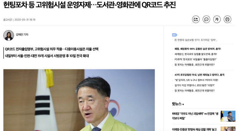 ▲韓國政府計畫在6月於感染高風險地區,例如圖書館、電影院推動 QRCode 掌握人流。(圖/翻攝自《韓聯社》)