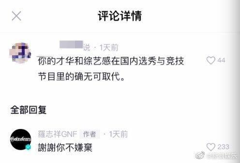 ▲羅志祥親自回復網友。(圖/新浪娛樂微博)