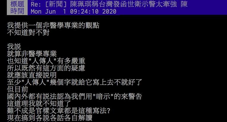 ▲網友討論台灣發給WHO示警信件一事。(圖/翻攝PTT)