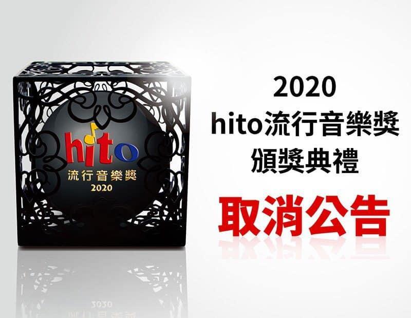 ▲「hito流行音樂獎頒獎典禮」宣布取消。(圖/翻攝Hit