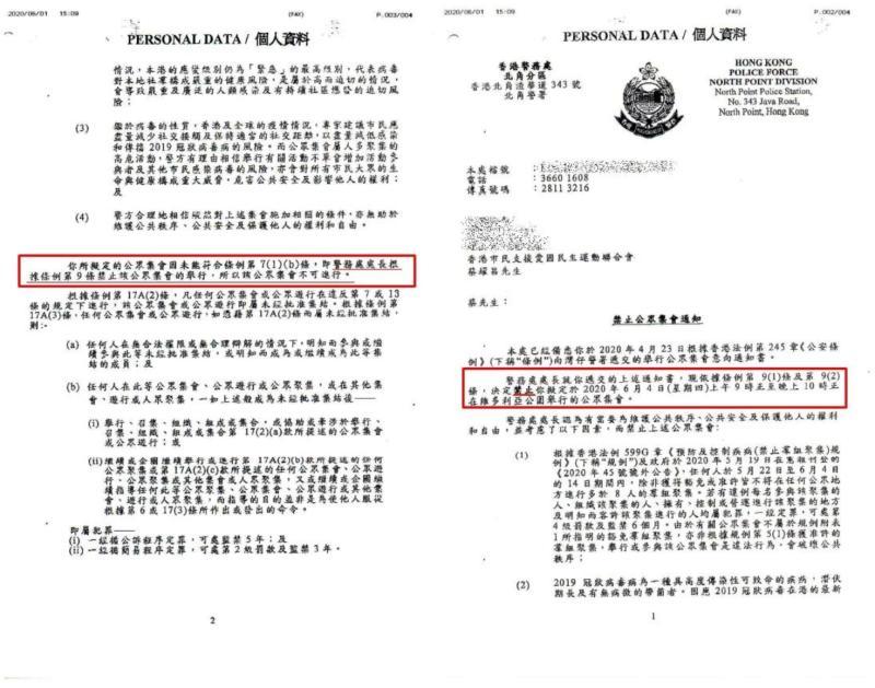 ▲香港警方發出的反對通知書。(圖/翻攝自香港支聯會臉書)