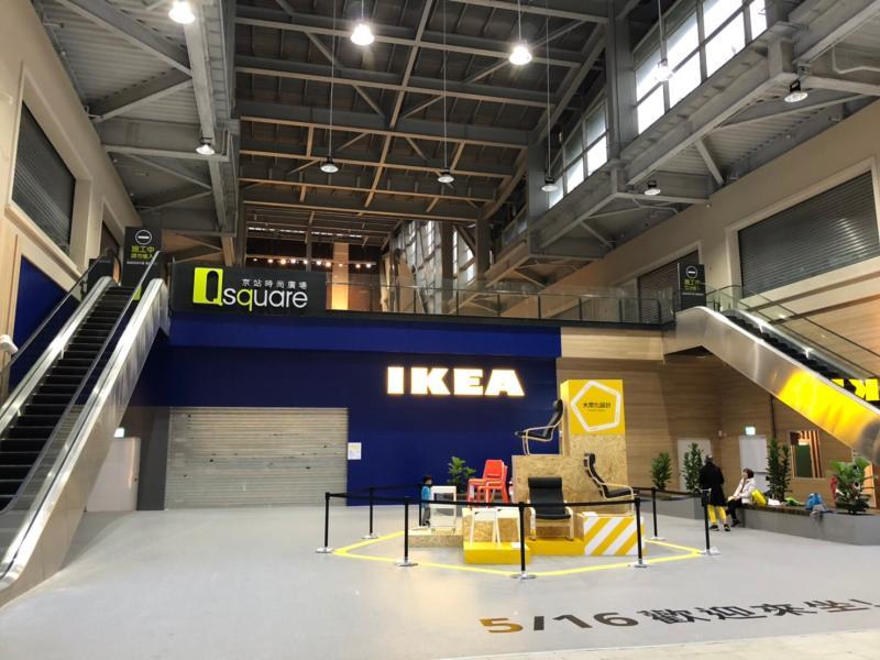 IKEA和京站開幕