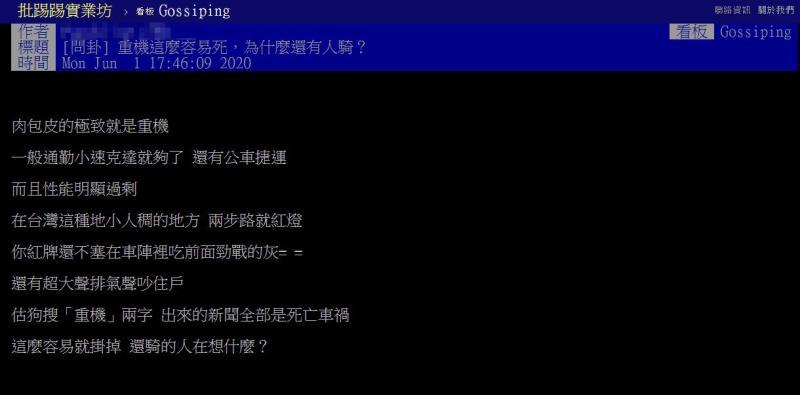 ▲網友提問為何台灣騎重機很危險的原因。(圖/翻攝自
