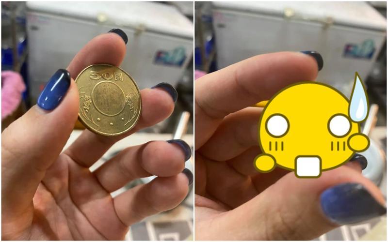 ▲有店家曬出收到的假幣,真實價值引發熱議。(圖/翻攝臉書爆廢公社)