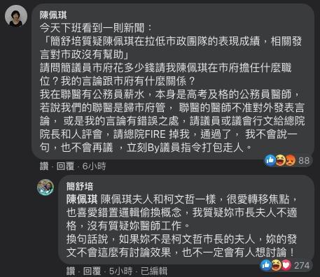 ▲台北市長柯文哲的妻子陳佩琪與民進黨台北市議員簡舒培,在臉書上引發論戰。(圖/翻攝簡舒培臉書)