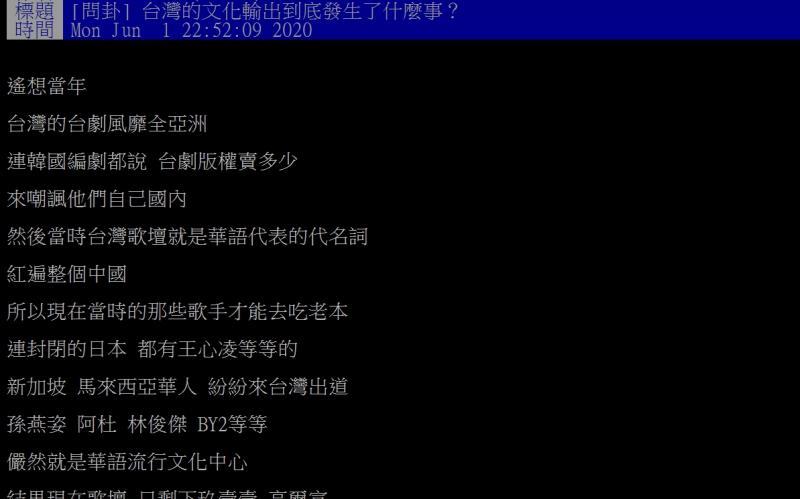 ▲網友指出,台灣的文化輸出每況愈下。(圖/翻攝
