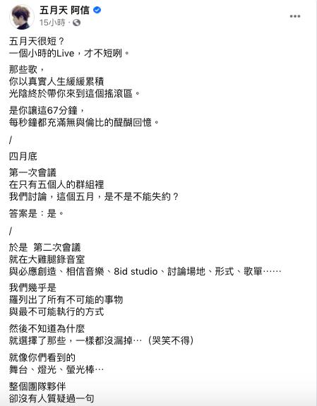 ▲阿信上陣回應舉辦線上演唱會的起因。(圖/翻攝五月天阿信臉書)