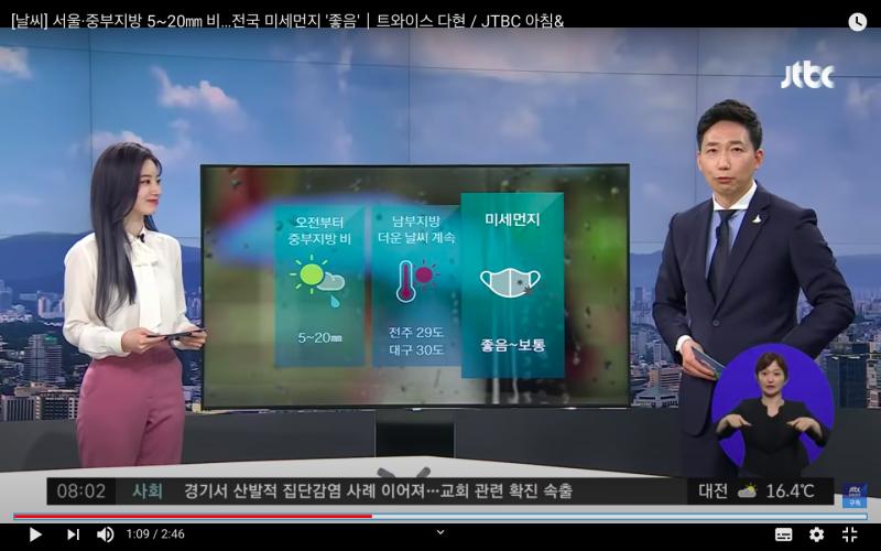 ▲氣象主播一旁協助多賢播報。(圖/JTBC