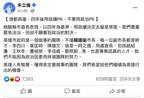 罷免投票倒數 朱立倫臉書發文聲援韓國瑜