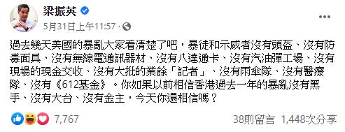 ▲香港前任特首梁振英,也就著美國近日的亂象發表意見。(圖/翻攝自梁振英臉書)