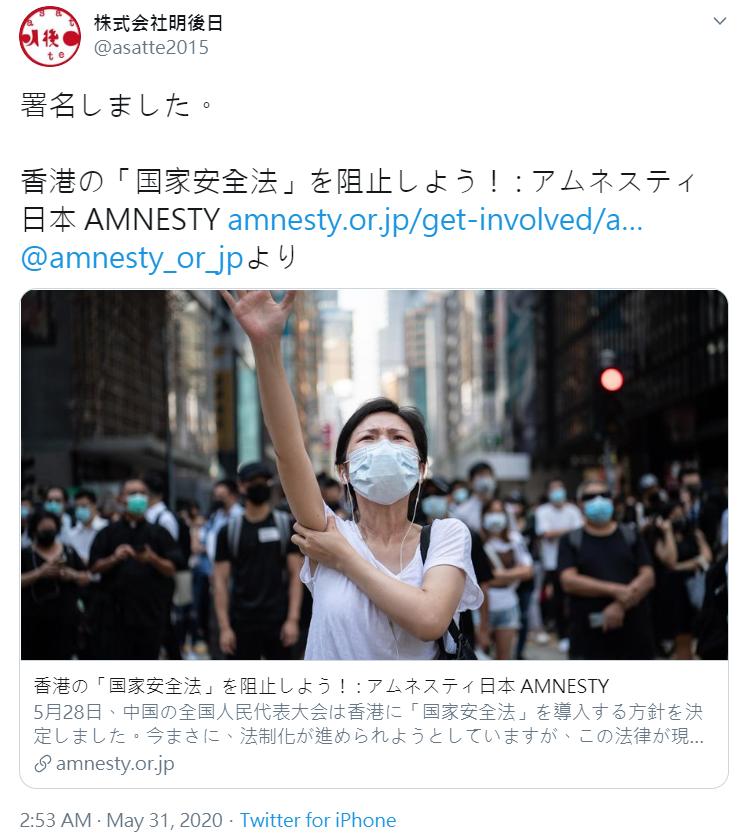 ▲小泉今日子參加反對港版國安法立法連署。(圖/小泉今日子推特)