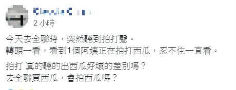 ▲網友在臉書社團「我愛全聯-好物老實説」中詢問大家「拍打西瓜真的聽得出好壞嗎?」釣出內行揭密。(圖/翻攝自我愛全聯-好物老實説)