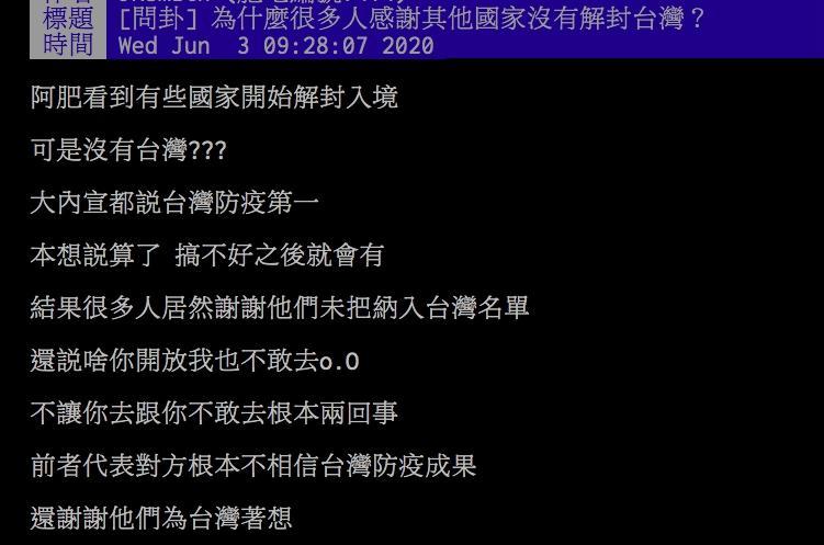 ▲網友討論各國解封入境限制卻沒台灣。(圖/翻攝PTT)