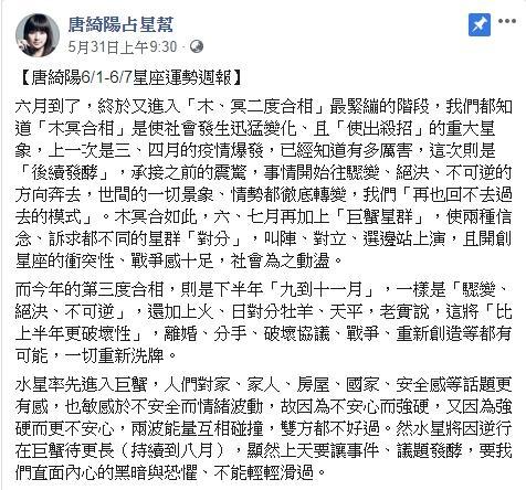 ▲唐綺陽透露6月份並不樂觀。(圖/唐綺陽臉書)