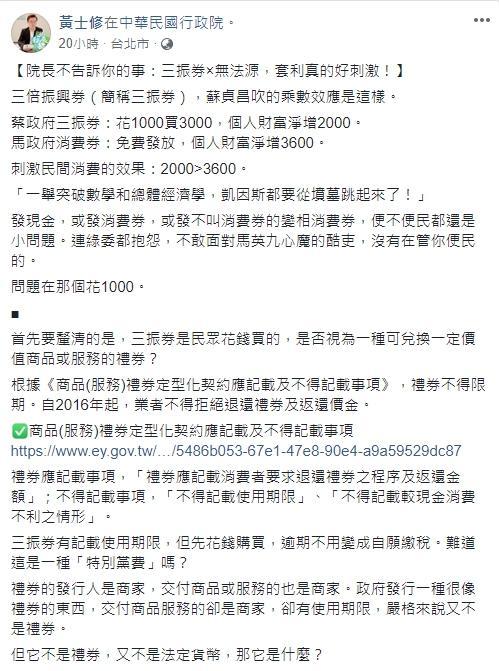 ▲黃士修在臉書批評行政院三倍券政策。(圖/翻攝自黃士修臉書)