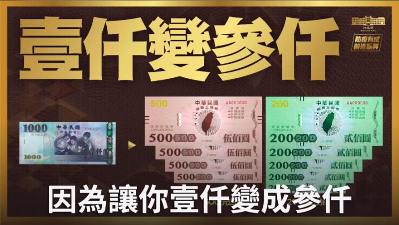 ▲振興三倍券預計 7/15 開始使用。(圖/翻攝自行政院臉書影片)