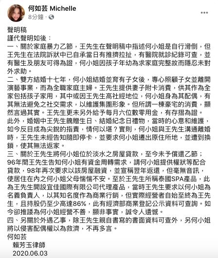 ▲何如芸再發聲明反擊王敏錡的指控。(圖/翻攝何如芸臉書)