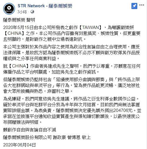 ▲博恩所屬的薩泰爾娛樂發出聲明回應。(圖/薩泰爾娛樂臉書)