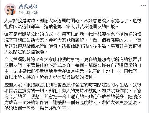 ▲瑋瑋謝謝大家的鼓勵和支持。(圖/黃氏兄弟臉書)