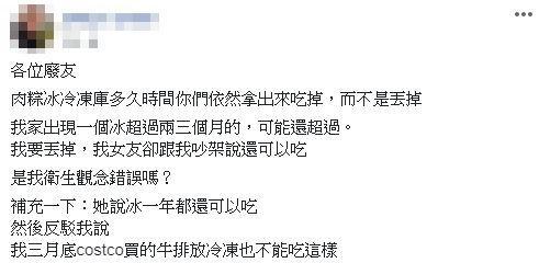 ▲網友討論肉粽可以冰多久。(圖/翻攝爆廢公社)