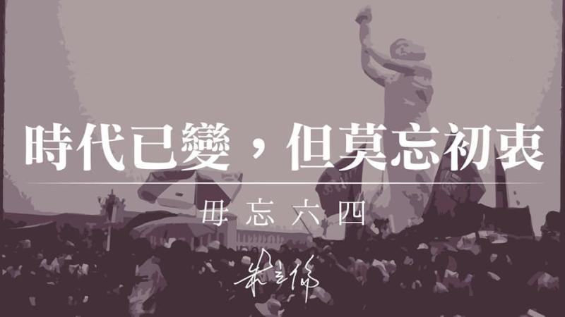 馬英九朱立倫談「六四」籲中共當局平反悲劇、莫忘初衷