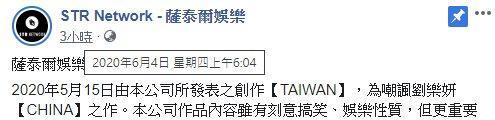 ▲薩泰爾娛樂特地選在「6月4日上午6時4分」發出聲明。(圖/薩泰爾娛樂臉書)