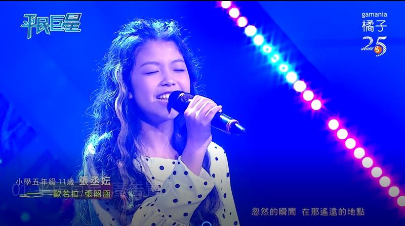 ▲張丞妘年僅11歲,卻擁有好歌喉,讓全場驚豔。(圖/翻攝平民巨星)
