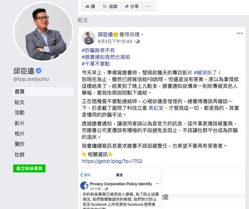 駭客假冒臉書官方訊息詐騙資料 網紅、立委粉專都受害