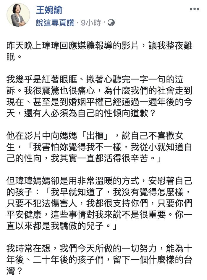▲王婉諭發文談論網紅出櫃事件,呼籲大家彼此尊重、擁抱多元。(圖/翻攝自王婉諭臉書)