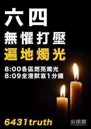▲(圖/翻攝自香港支聯會臉書)