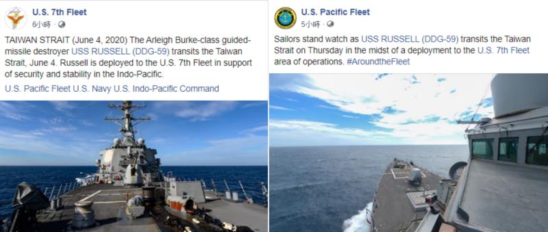 ▲美軍太平洋艦隊和第七艦隊證實,羅素號確實曾於